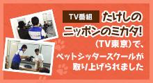 9月18日22時〜放送のTV番組「たけしのニッポンのミカタ!」(TV東京)で、ペットシッタースクールが取り上げられました。